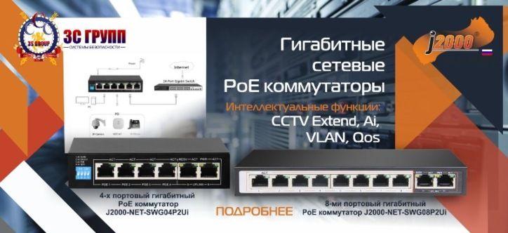 Интеллектуальные сетевые PoE коммутаторы на 4 и 8 портов до 1 Гб.