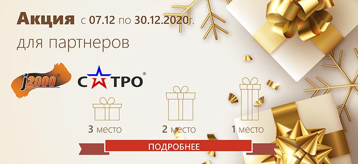 Новогодняя акция для партнеров - c 07 по 30 декабря 2020 г.