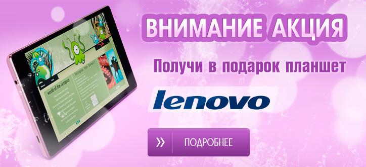 Получи планшет LENOVO