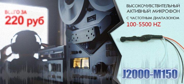 Активный микрофон - J2000-M150