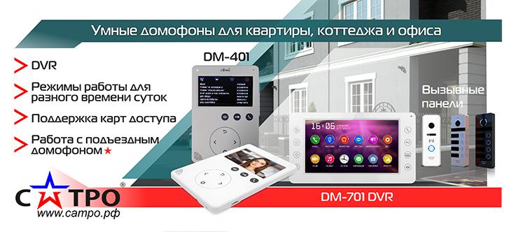 Миниатюрные IP-камеры САТРО с Wi-Fi