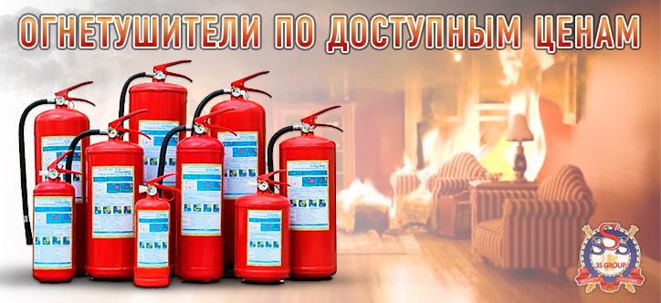 Огнетушители по доступным ценам
