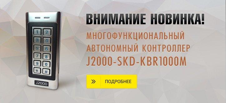 Многофункциональный автономный контроллер J2000-SKD-KBR1000M