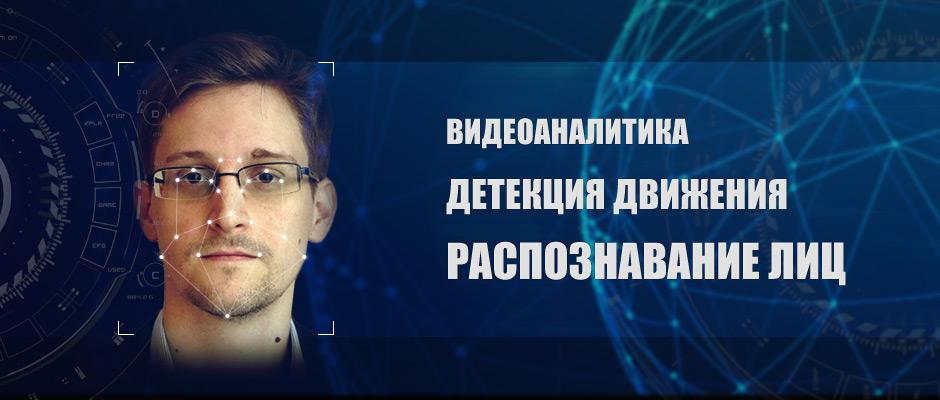 ФУНКЦИИ ВИДЕОАНАЛИТИКИ