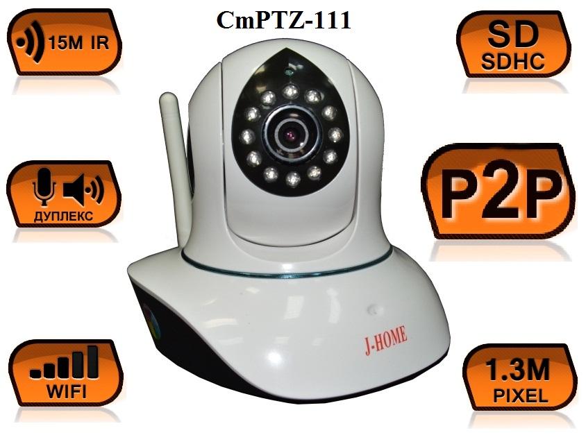 Видео помощник J2000IP-CmPTZ-111
