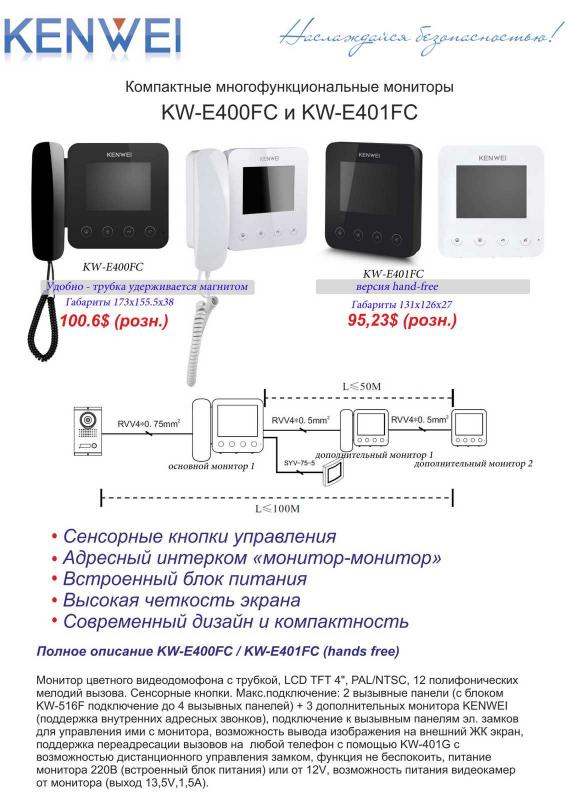 KW-E401FC черный XL