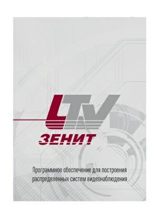 "LTV-Zenit - Интеграция с ПСЗ ""Старт 7"""