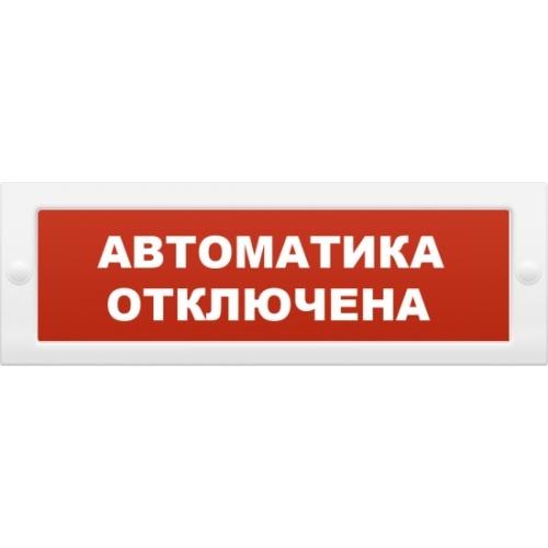 Табло БЛИК-С-24 (Автоматика