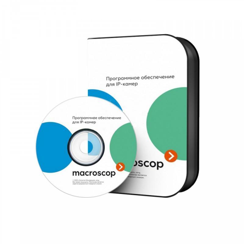 ПО Macroscop LS. Модуль обработки аудио потоков.