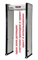 Стационарный металлодетектор UltraScan S1000