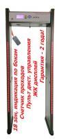 Стационарный металлодетектор UltraScan C1800