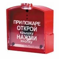 Радиосистема RITM Ритм ручной пожарный радиоканальный извещатель ИПР (вер.В)