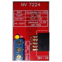 Дополнительное оборудование NAVIgard NV 7224