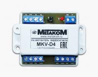 Дополнительное оборудование аудиодомофона МЕТАКОМ MKV-D4 (разветвитель видеосигнала )