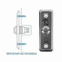 Дополнительное оборудование Бастион SPRUT Exit Button-81M