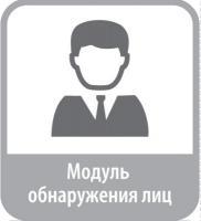 Прочее програмное обеспечение 360+1 Модуль Обнаружения лиц