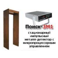 Стационарные металлодетекторы Поиск 3М1