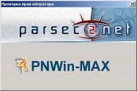 Программное обеспечение PNSoft-Max