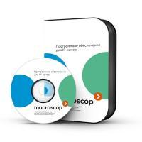 Macroscop ПО Macroscop Видеомаркет (подключение 4-х кассовых терминалов)