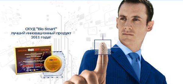 http://www.new-satro.ru/content/news/biosmart_best_main4.jpg