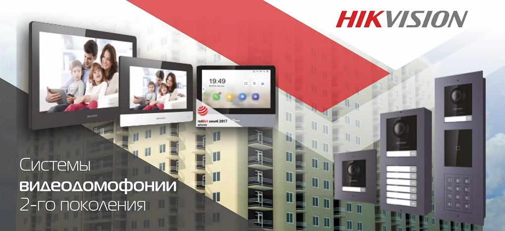 Новые IP видеодмофоны